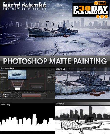 آموزش مت پینتینگ در فتوشاپ cmiVFX – Photoshop Matte Painting