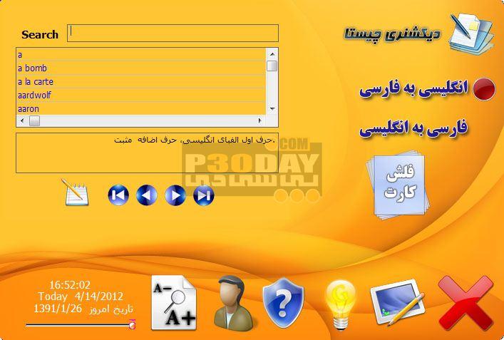 دانلود دیکشنری رایگان فارسی Chista Dictionary V2