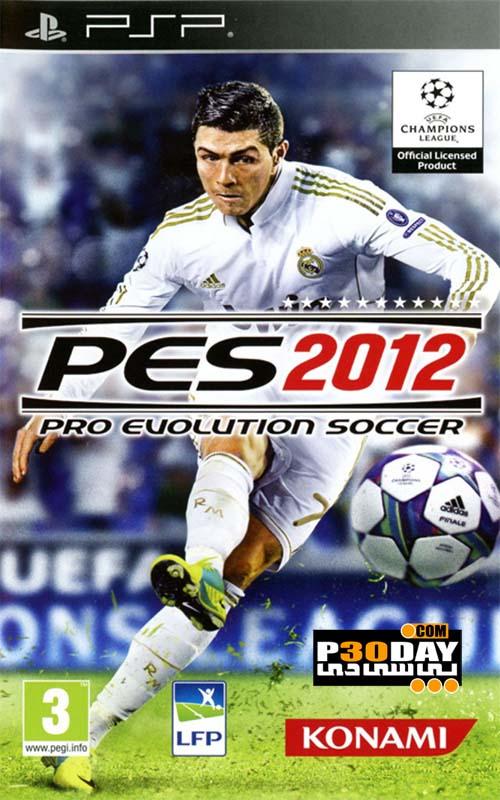دانلود بازی Pro Evolution Soccer 2012 برای PSP