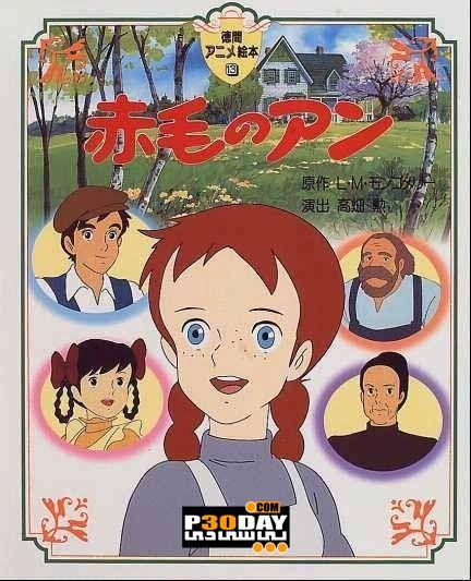 کارتون خاطره انگیز آن شرلی با موهای قرمز Anne Shirley E01-E10