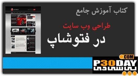 کتاب فارسی آموزش جامع طراحی وب سایت در فتوشاپ