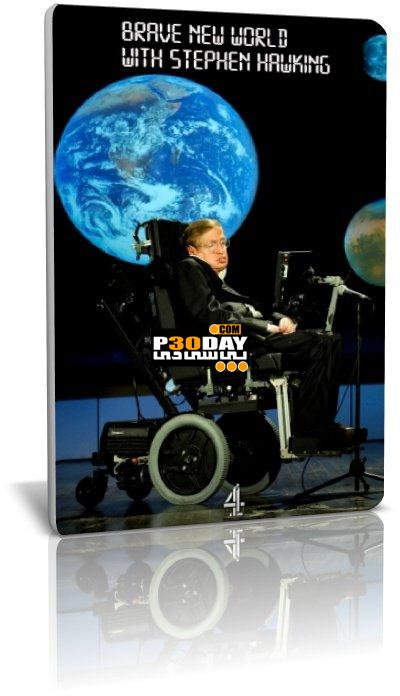 دانلود سری ارزشمند مستند Brave New World with Stephen Hawking 2011