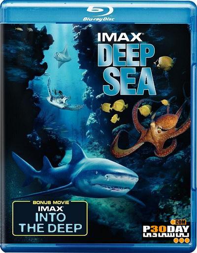 دانلود مستند زیبایی های اعماق دریا IMAX - Deep Sea 2006