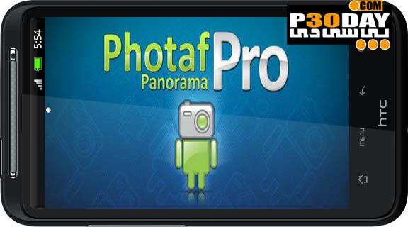 نرم افزار ساخت عکس پانوراما Photaf Panorama Pro 3.0.8 آندروید