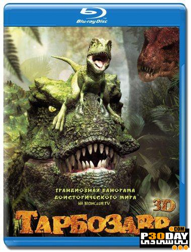 دانلود انیمیشن Tarbosaurus 3D 2012