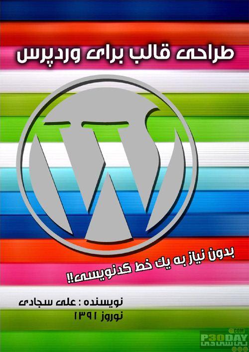 دانلود آموزش فارسی طراحی قالب وردپرس بدون نیاز به کد نویسی