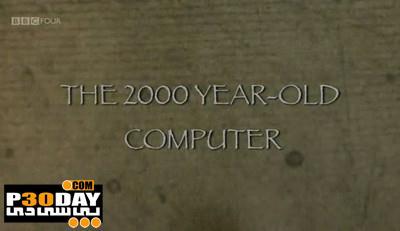دانلود مستند قدیمی ترین کامپیوتر دینا با 2000 سال قدمت