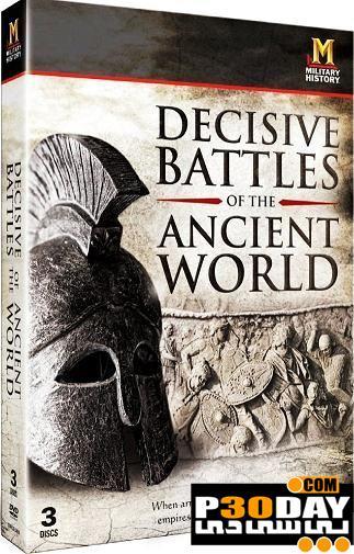 دانلود مجموعه مستند بی نظیر جنگ های باستانی Decisive Battles of the Ancient World
