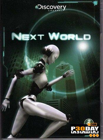 مستند جهان آینده Discovery Channel - Next World Future Life on Earth