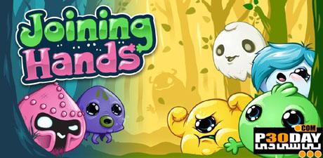 بازی جدید و بسیار زیبای Joining Hands v1.1.0 آندروید
