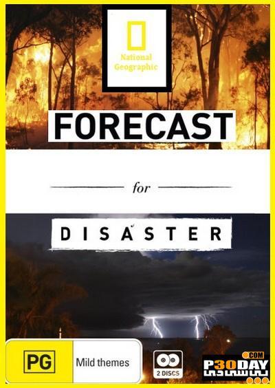دانلود مستند 3 قسمتی و شبیه سازی شده پیش بینی فاجعه