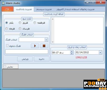 دانلود نرم افزار فارسی مدیریت یادداشت ها Alarm studio