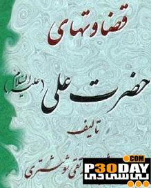 دانلود کتاب فارسی قضاوت های حضرت علی
