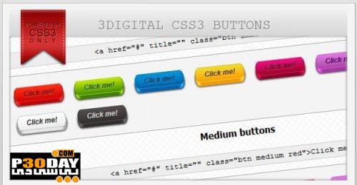 دانلود کلیدهای آماده سه بعدی 3Digital CSS3 buttons