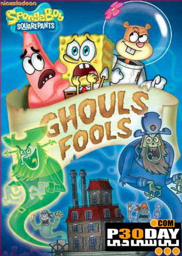 دانلود انیمیشن Spongebob Squarepants Ghoul Fools 2012 با لینک مستقیم