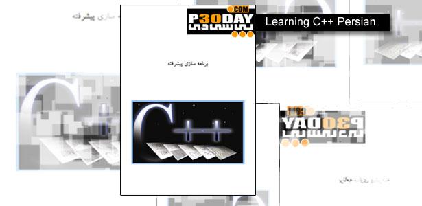دانلود کتاب فارسی آموزش پیشرفته C++