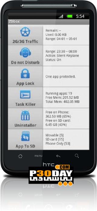 دانلود نرم افزار بالا بردن سرعت گوشی ZDbox 3.5.220 آندروید