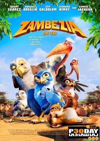 دانلود انیمیشن زامبزیا Zambezia 2012 + زیرنویس فارسی