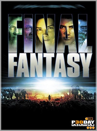 دانلود انیمیشن فوق العاده زیبای Final Fantasy : The Spirits Within 2001