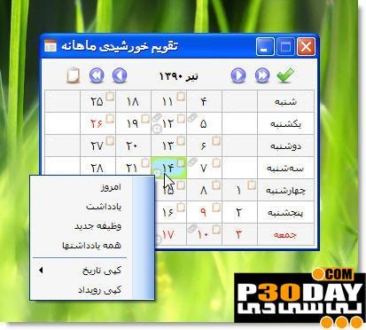 دانلود تقویم فارسی خورشیدی مخصوص ویندوز Jalali Calender 1.4.4