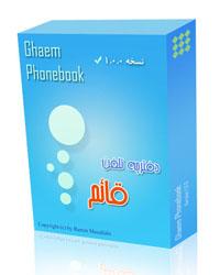 دانلود نرم افزار فارسی دفترچه تلفن قائم نسخه v1.0.0