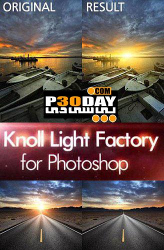 پلاگین حذف منبع نور از عکس Red Giant Knoll Light Factory 3.2 برای فتوشاپ