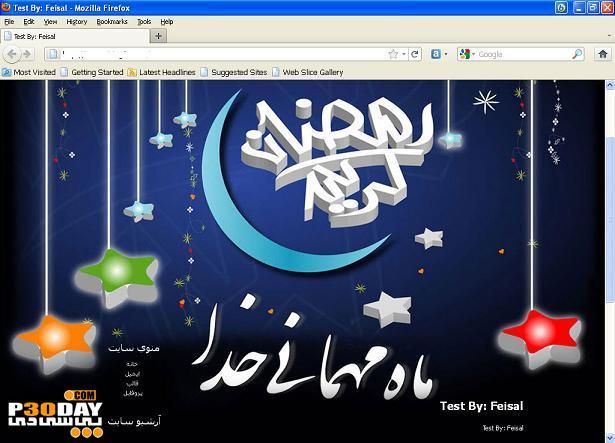 دانلود قالب آماده وبلاگ مخصوص ماه مبارک رمضان