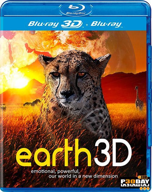 دانلود مستند فوق العاده زیبای کره زمین بصورت سه بعدی Earth 3D 2012