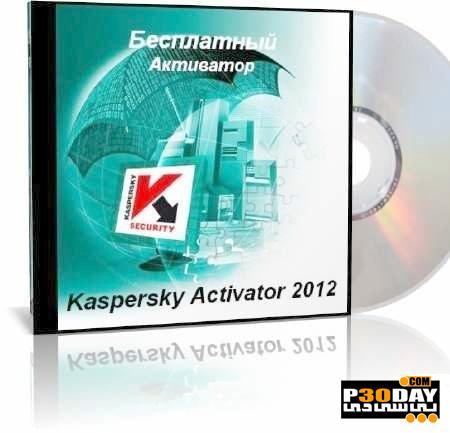 برنامه فعال سازی محصولات کاسپر اسکی Kaspersky Activator 2012