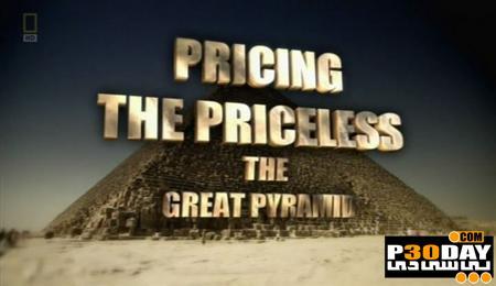 دانلود مستند هرم جیزه بزرگترین و تنها بازمانده عجایب هفتگانه جهان