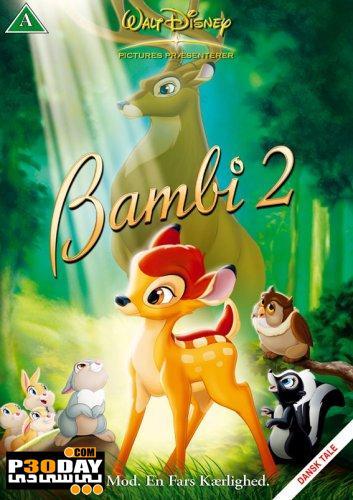 دانلود انیمیشن زیبای Bambi II 2006