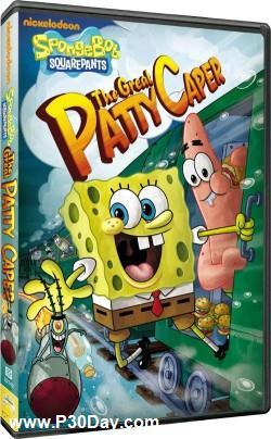 دانلود انیمیشن جدید The Great Patty Caper 2011