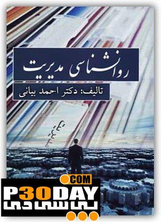 دانلود کتاب فارسی روانشناسی مدیریت