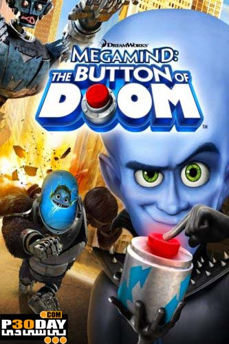 دانلود انمیشن MegaMind : The Button of Doom 2011 + زیرنویس فارسی