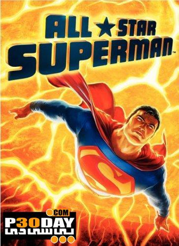 دانلود انیمیشن All-Star Superman 2011
