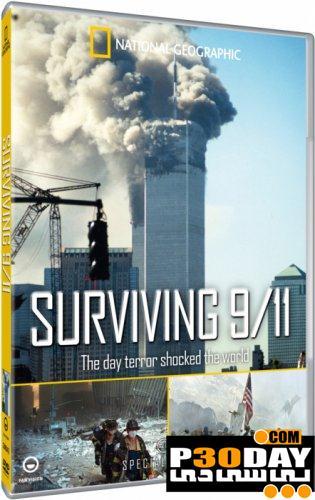 فیلم مستند بازمانده های 11 سپتامبر National Geographic - Surviving 9/11