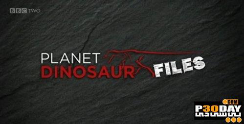 دانلود مستند سیاره دایناسورها BBC - Planet Dinosaur Files 2012