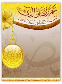 دانلود زنگخور رینگتون موبایل مخصوص ماه رمضان - رینگتون ماه خدا