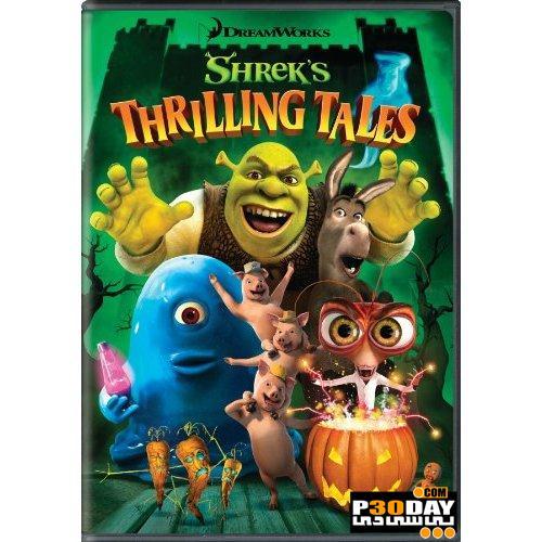دانلود انیمیشن زیبای Shreks Thrilling Tales 2012