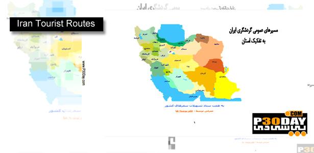 دانلود کتاب فارسی مسیرهای عمومی گردشگری ایران