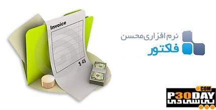 نرم افزار فارسی صدور و چاپ انواع فاکتور Faktor v2.5