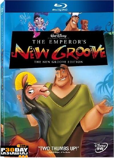 دانلود دوبله فارسی انیمیشن The Emperor's New Groove
