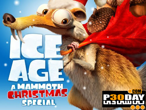 دانلود انیمیشن Ice Age: A Mammoth Christmas 2011