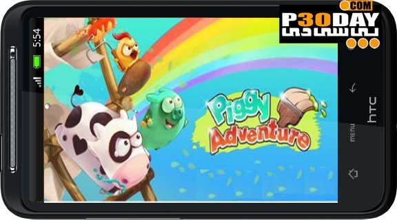 دانلود بازی جدید و بسیار جالب Piggy Adventure آندروید