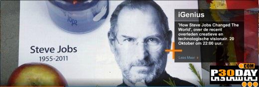 دانلود فیلم مستند How Steve Jobs Changed the World 2011