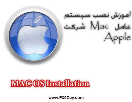 کتاب الکترونیک فارسی آموزش نصب سیستم عامل Mac شرکت Apple