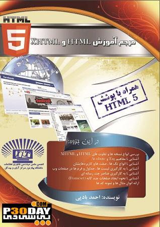 دانلود کتاب آموزشی مرجع آموزش HTML و XHTML