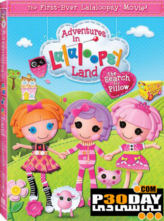 دانلود انیمیشن Adventures in Lalaloopsy Land Search for Pillow 2012