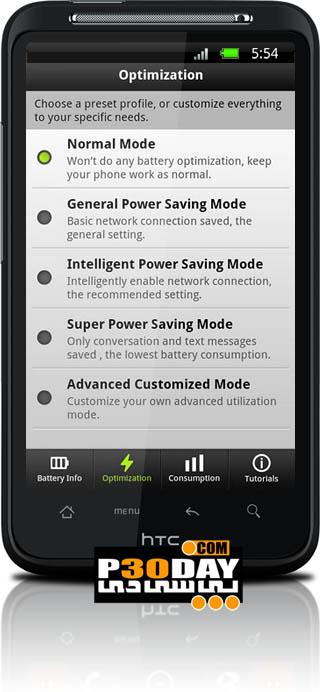 نرم افزار ذخیره بیشتر باطری گوشی Easy Battery Saver v3.2.6 آندروید