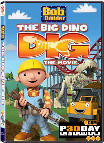 انمیشن جدید و بسیار زیبای Bob the Builder: The Big Dino Dig Movie 2011